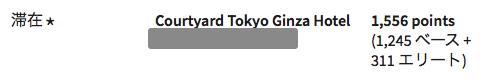 コードヤード・マリオット銀座東武ホテルの宿泊による獲得ポイント