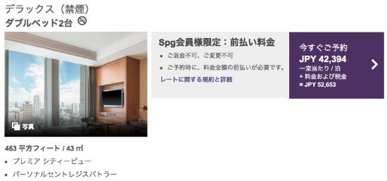 セントレジスホテル大阪の予約画面・税込で52653円と表示