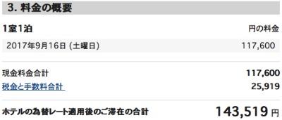 ザ・リッツ・カールトン京都の9月16日の宿泊価格は143,519円