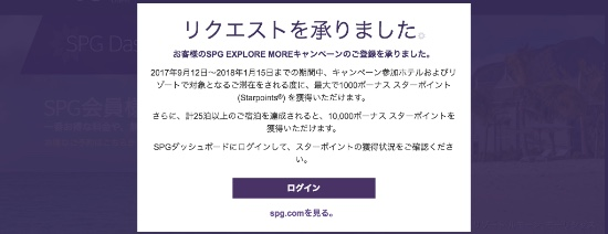SPG Explore More登録完了ページ