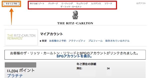 ザ・リッツカールトンリワードのマイアカウントトップ画面