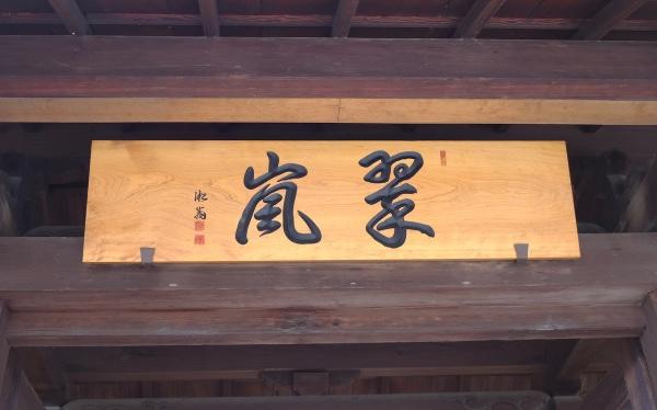 翠嵐のロゴ