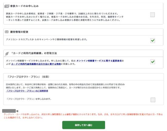 SPGアメックスの申し込み最終確認画面