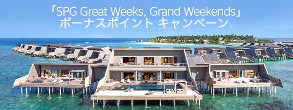 SPG Great Weeks,Grand Weekendsボーナスポイントキャンペーン