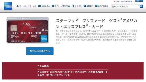 SPGアメックスご紹介プログラム専用申込画面