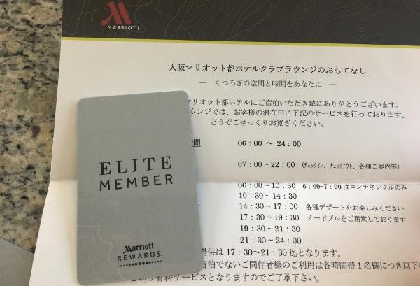 大阪マリオット都ホテルのエリート専用キー