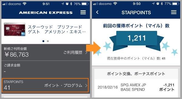 アメックスモバイルアプリによる獲得中のスターポイント確認画面