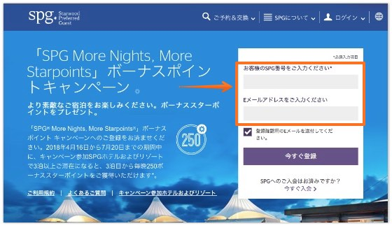 SPG More Nights,More StarPointsボーナスポイントキャンペーン登録画面