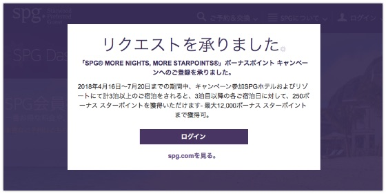 SPG More Nights,More StarPointsボーナスポイントキャンペーン登録完了画面