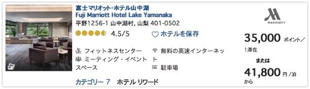 富士マリオット・ホテル山中湖の宿泊価格