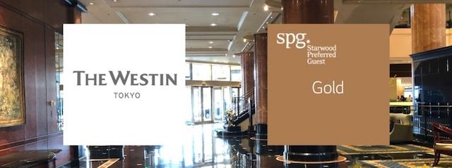 ウェスティンホテル東京とSPGゴールド会員