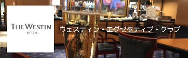 ウェスティンホテル東京のウェスティン・エグゼクティブ・クラブ・サービス