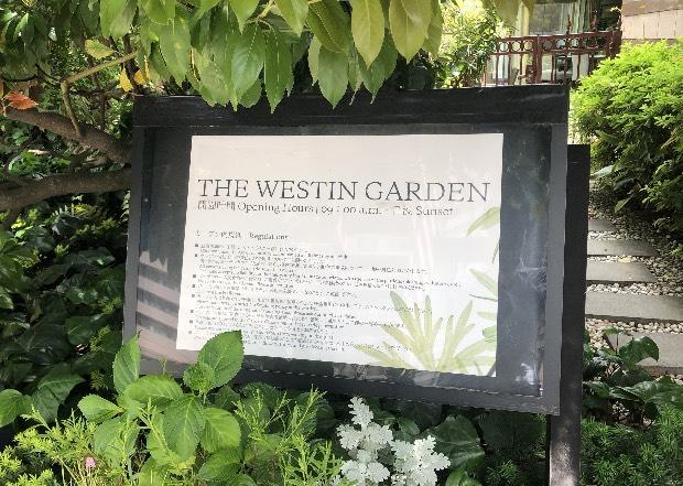 ザ・ウェスティン・ガーデン入り口