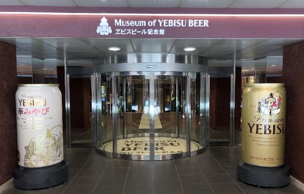エビスビール記念館入り口