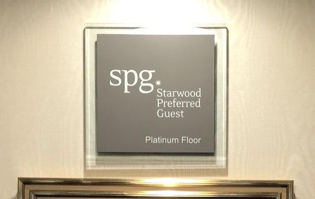 ウェスティンホテル東京のSPGプラチナフロアプレート