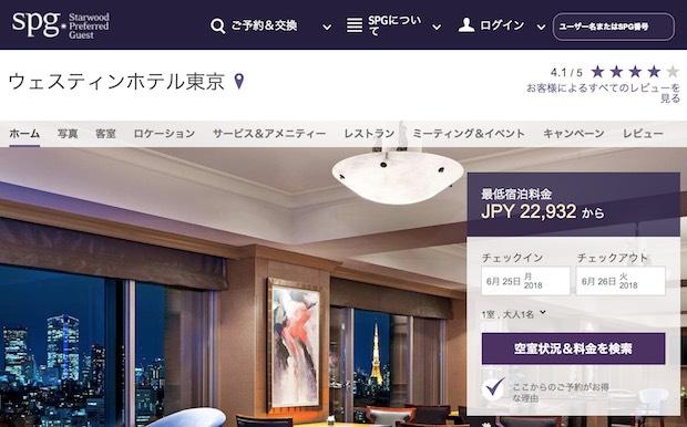 ウェスティンホテル東京のSPG公式サイト予約画面