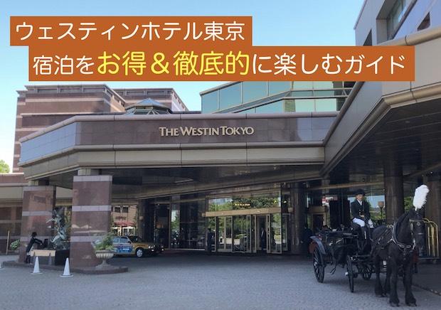ウェスティンホテル東京・宿泊をお得&徹底的に楽しむガイド