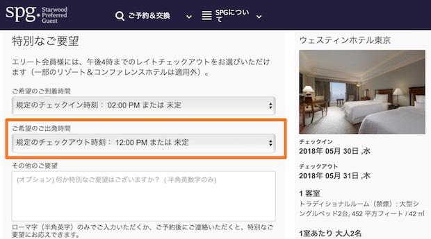 ウェスティンホテル東京のSPG公式サイトでの予約最終確認画面におけるレイトチェックアウト申請方法