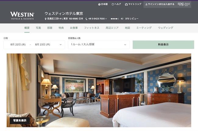 ウェスティンホテル東京の予約画面
