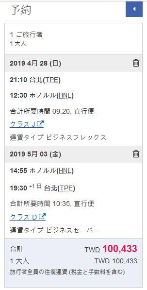 2019年 台湾ホノルル往復チケット(直行便)