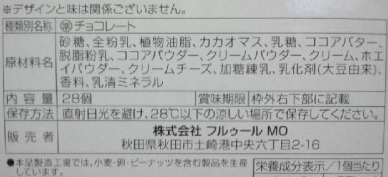 チロルチョコ秋田限定_原材料