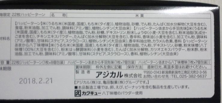 ハッピーターン_東海限定_原材料