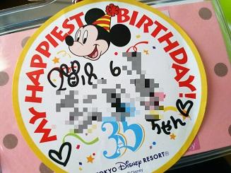 ディズニー誕生日シール