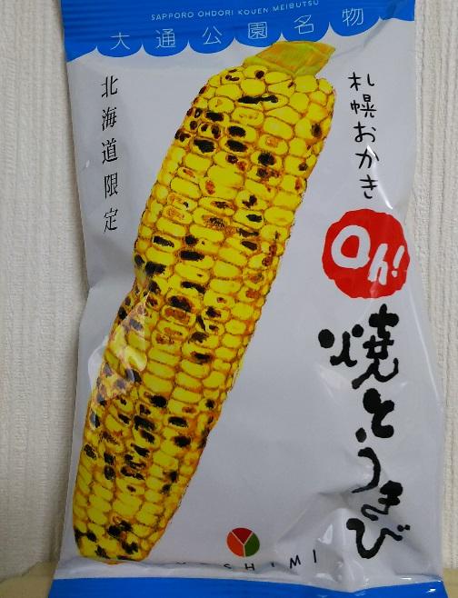 卵不使用_札幌みやげ1