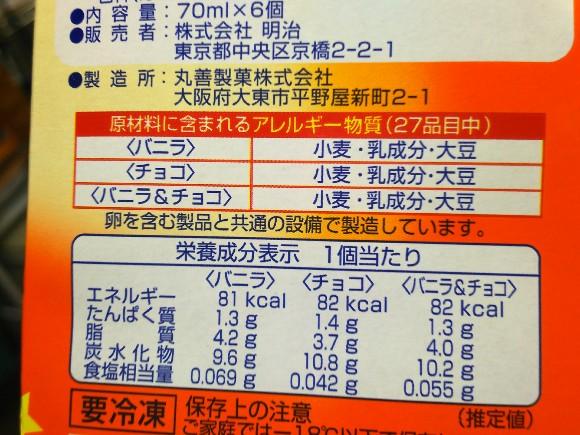 卵不使用アイス_うずまきソフト2