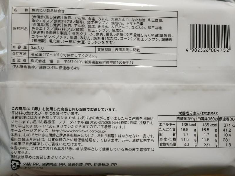 卵不使用おせちセット_2原材料表示