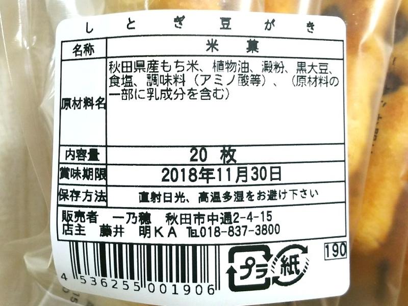 しとぎ豆がき2_原材料