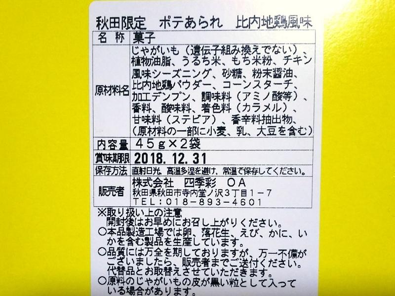 ぽてあられ秋田2_原材料