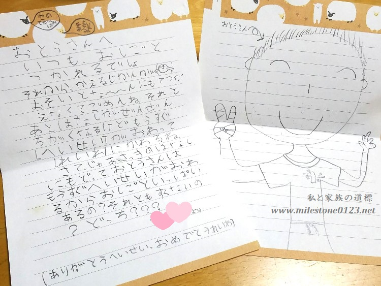6歳のありがとう平成