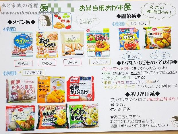 卵不使用_お弁当リスト