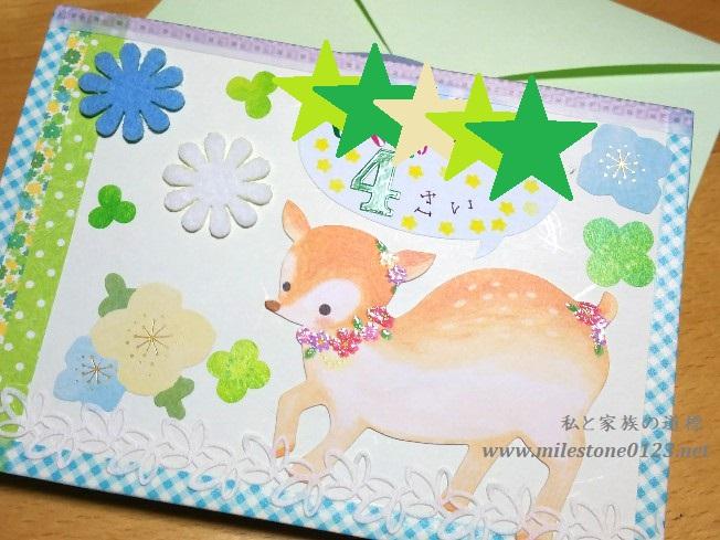 誕生日カード_息子4歳_表紙