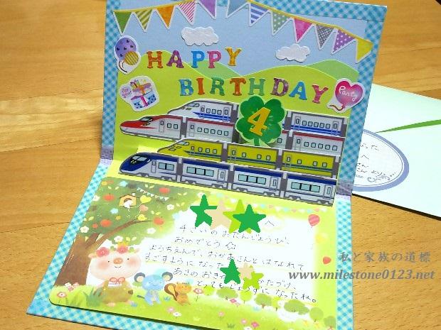 誕生日カード_息子4歳