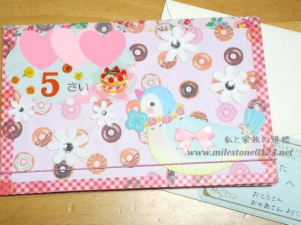 誕生日カード_娘5歳_表紙