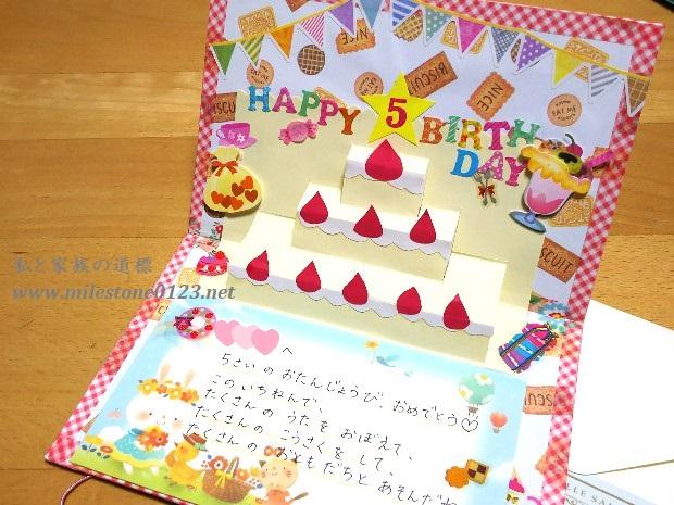 誕生日カード_娘5歳