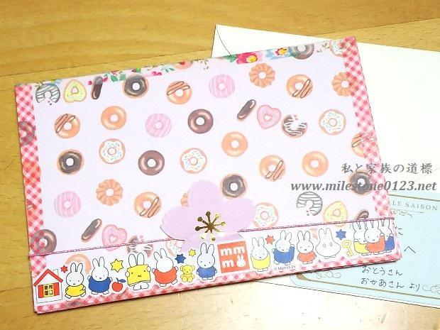 誕生日カード_娘5歳_裏表紙