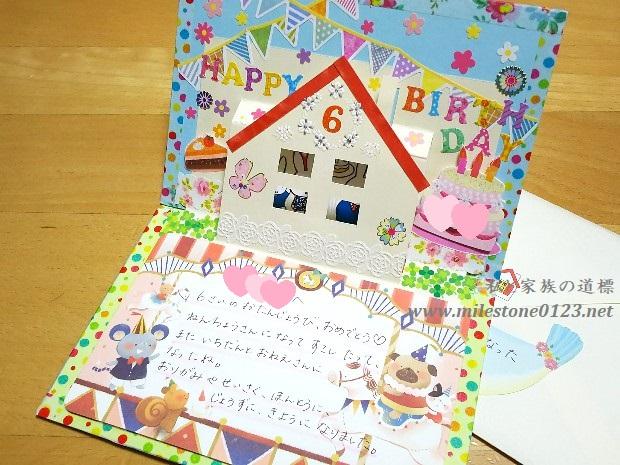 誕生日カード_娘6歳