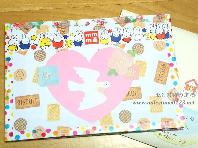 誕生日カード_娘6歳_裏表紙