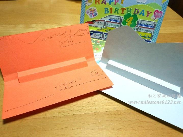 誕生日カード_息子4歳_ポップアップ案