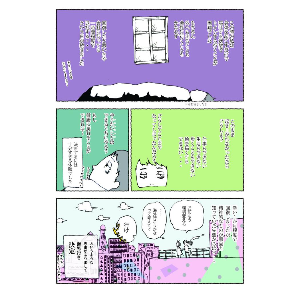 f:id:mili-yoshino:20170805104717j:plain