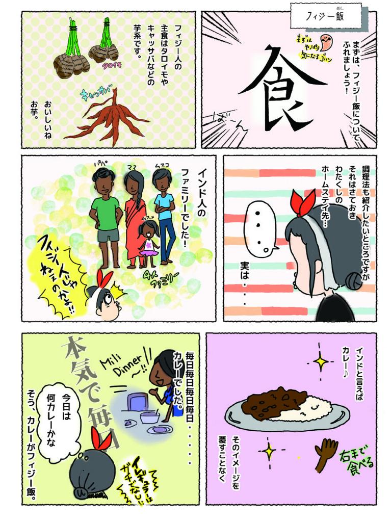 f:id:mili-yoshino:20170805153809j:plain