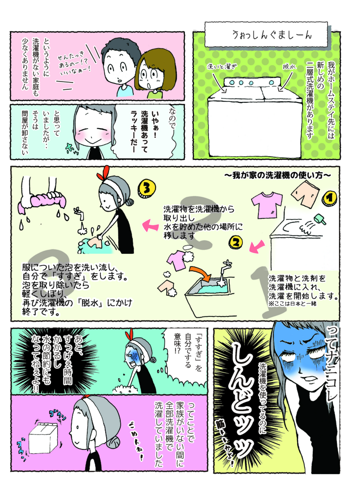 f:id:mili-yoshino:20170817122954j:plain