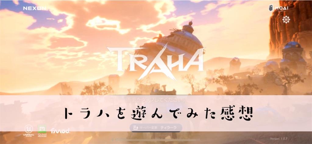 トラハ面白い トラハ評価 TRAHA感想 トラハ感想