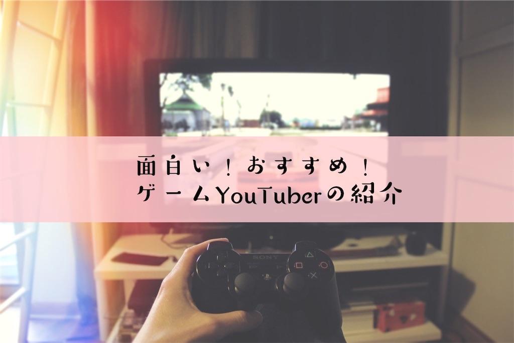 おすすめゲーム実況者 ゲーム YouTuber げーむゆーちゅーばー 面白い