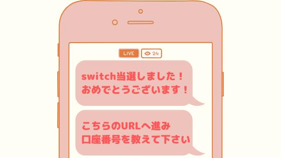 switch懸賞 詐欺 Twitter詐欺 懸賞当たらない switch