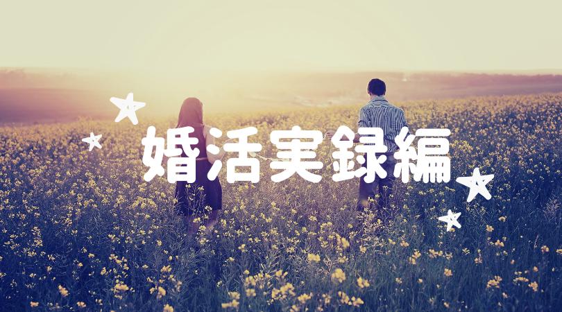 婚活実録編