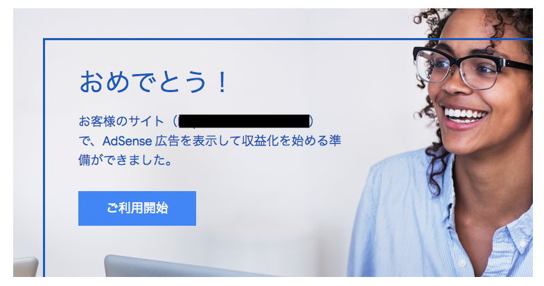 アドセンス 合格メール